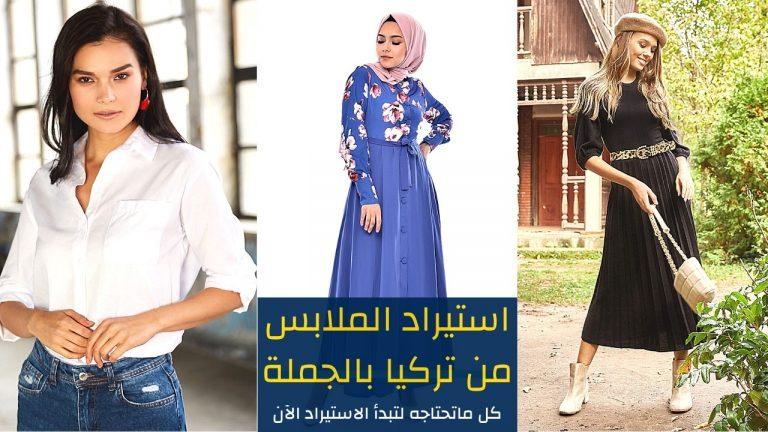 استيراد ملابس تركية بالجملة