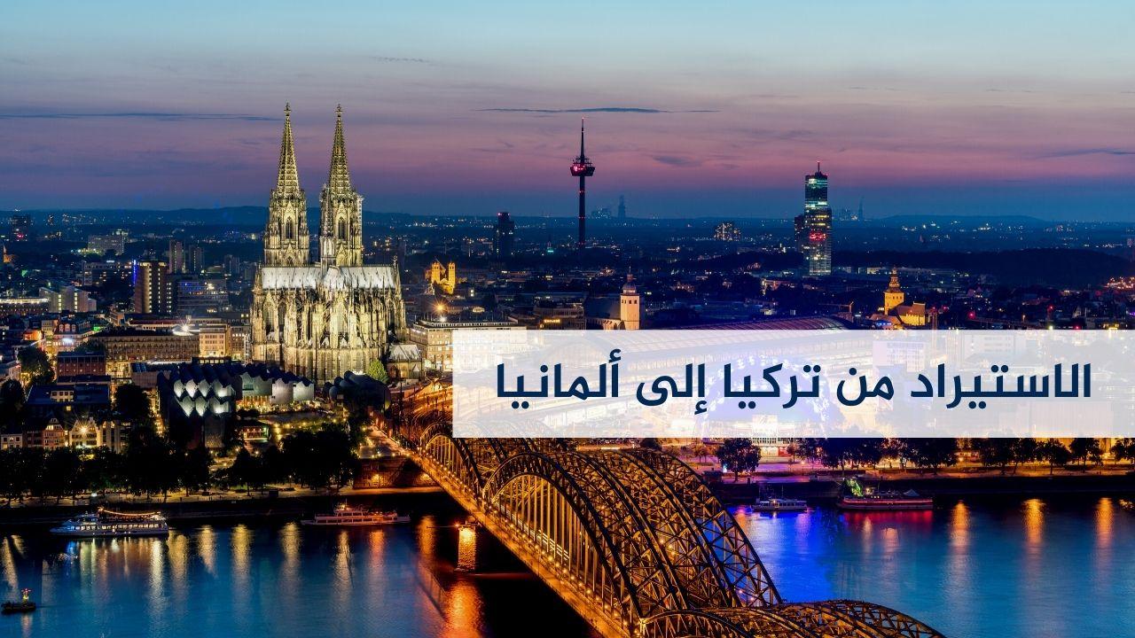 استيراد الملابس من تركيا إلى ألمانيا