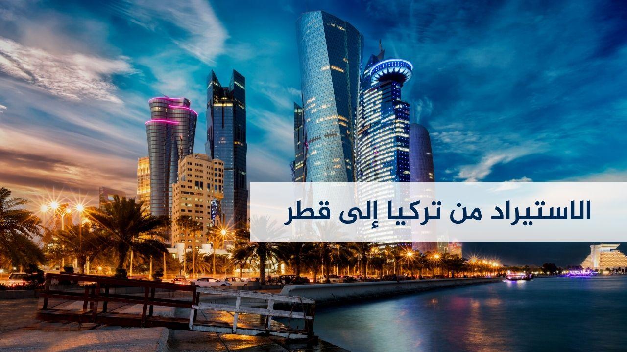 الاستيراد من تركيا إلى قطر