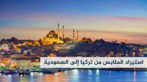 استيراد الملابس من تركيا إلى السعودية