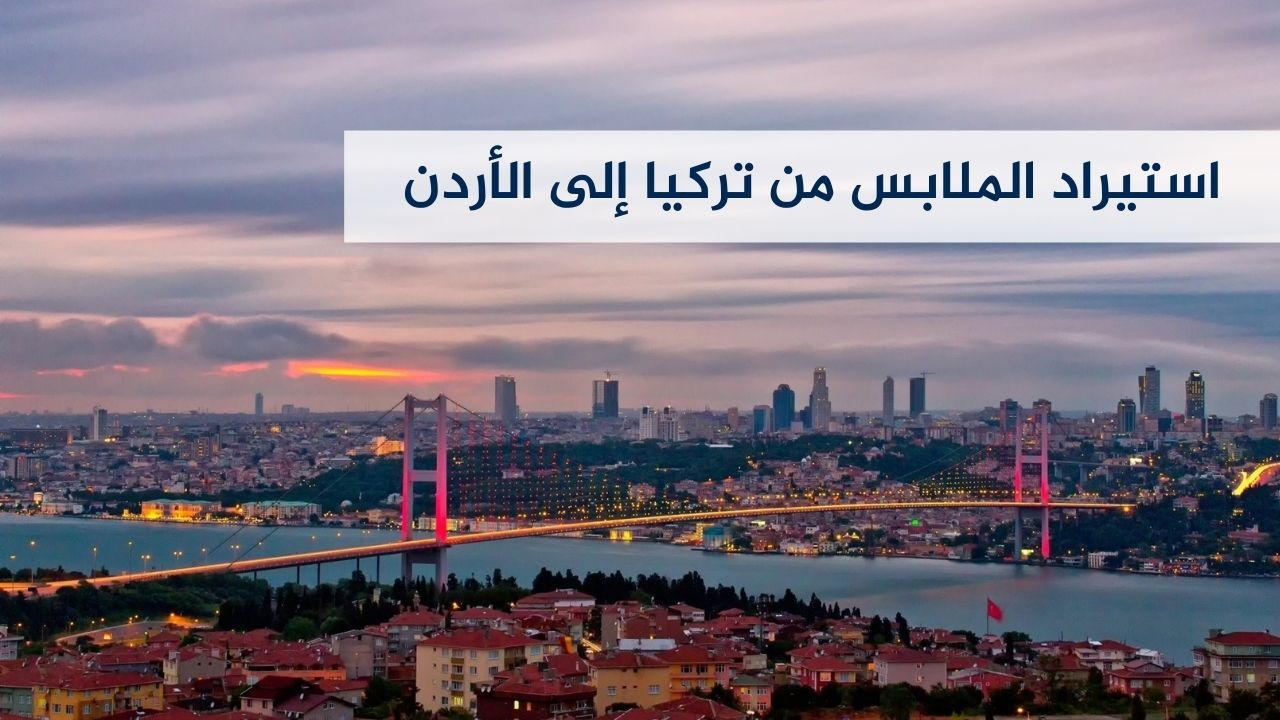 استيراد الملابس من تركيا إلى الأردن