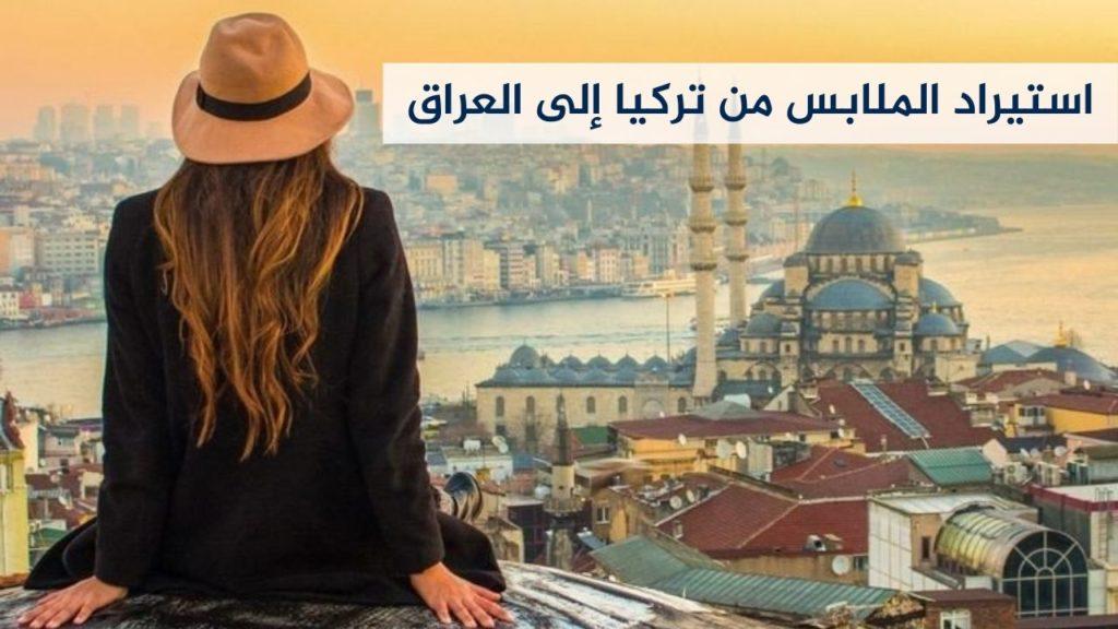 استيراد الملابس من تركيا إلى العراق… كل ما يهمك معرفته