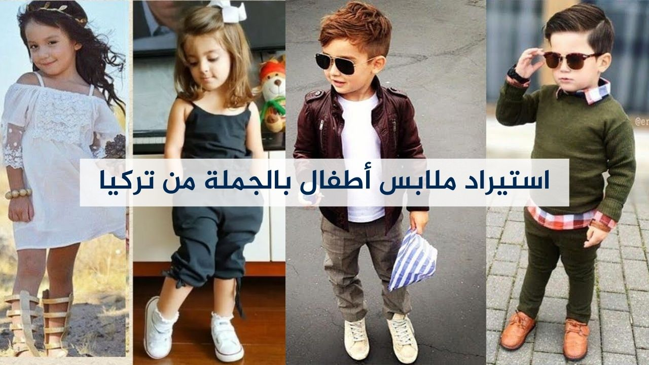 استيراد ملابس أطفال بالجملة من تركيا