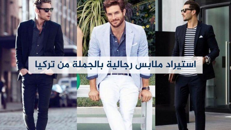 استيراد ملابس رجالية بالجملة من تركيا