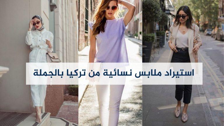 استيراد ملابس نسائية من تركيا بالجملة