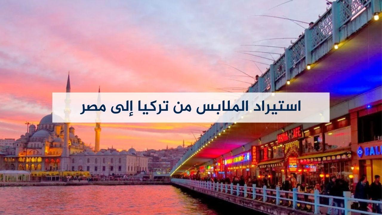 استيراد الملابس من تركيا إلى مصر
