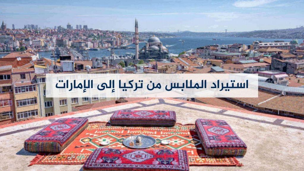 استيراد الملابس من تركيا إلى الإمارات