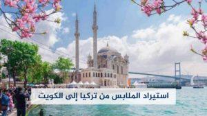 استيراد الملابس من تركيا إلى الكويت