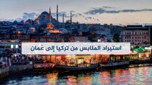 استيراد الملابس من تركيا إلى عُمان