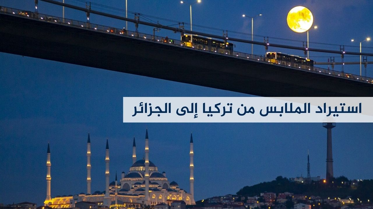 استيراد الملابس من تركيا إلى الجزائر