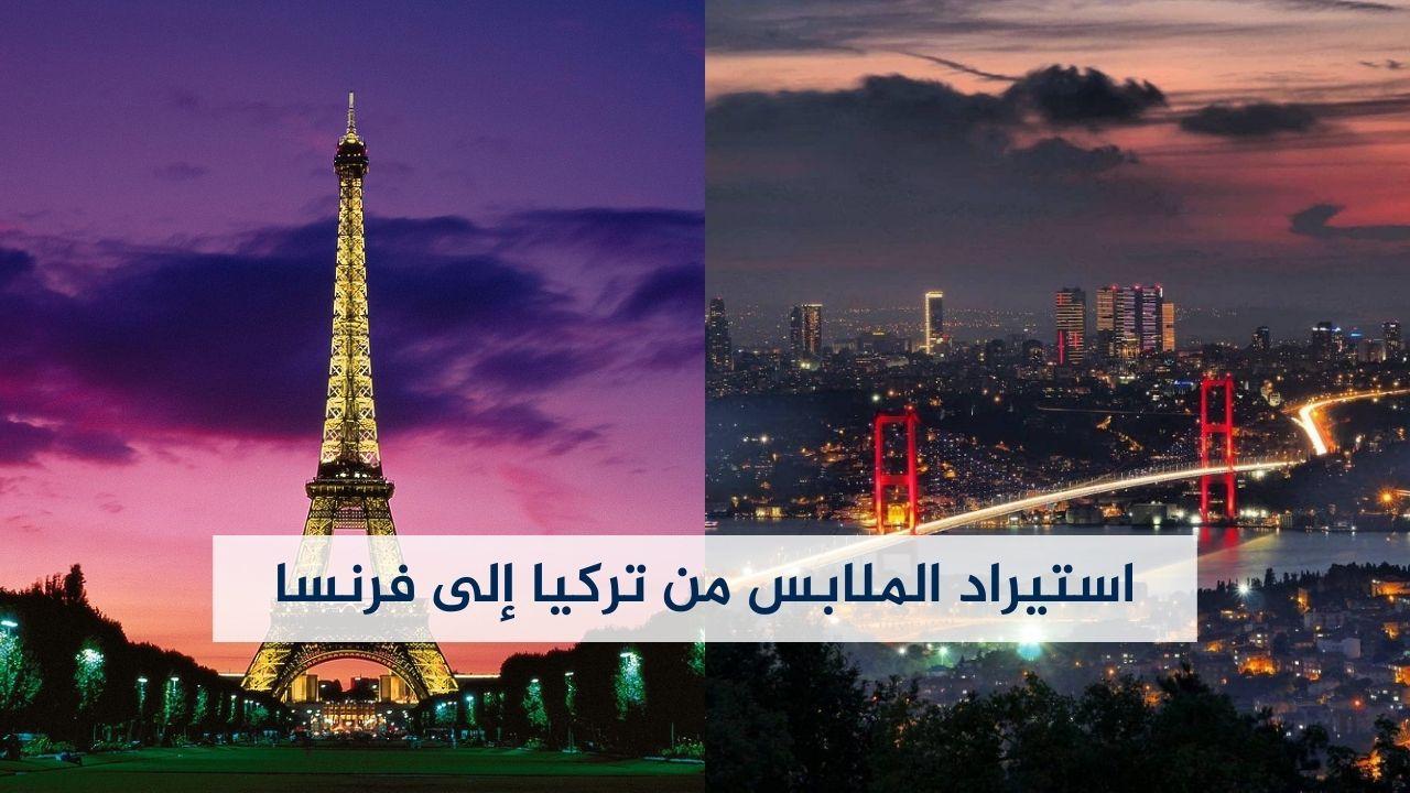استيراد الملابس من تركيا إلى فرنسا