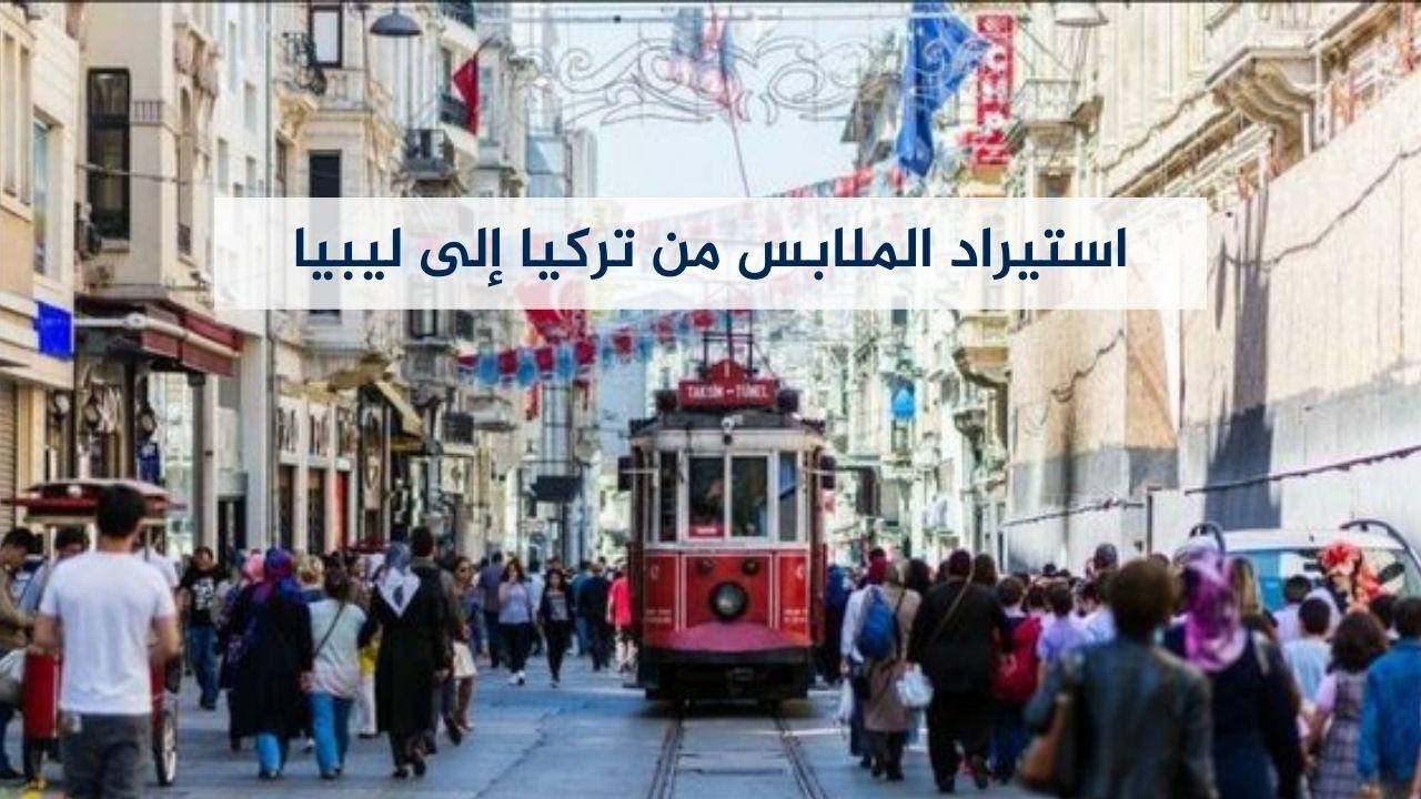 استيراد الملابس من تركيا إلى ليبيا