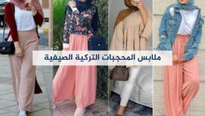 ملابس المحجبات التركية الصيفية