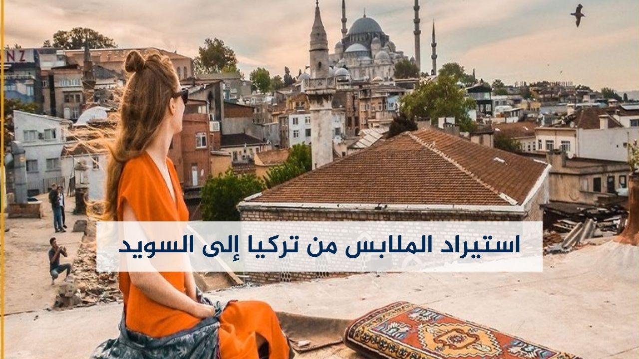 استيراد الملابس من تركيا إلى السويد